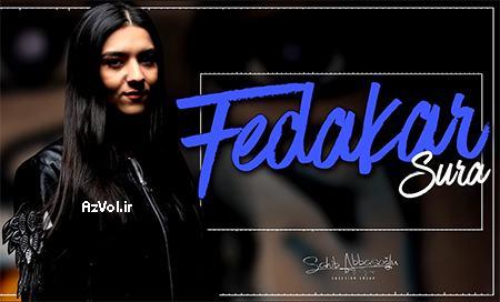 دانلود آهنگ ترکی جدید Sura iskenderli به نام Fedakar
